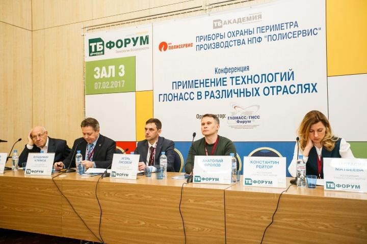 конференция ГЛОНАСС.jpg