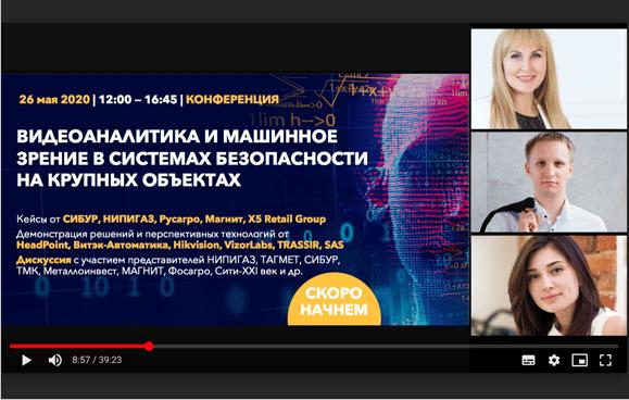 Индустриальные кейсы применения видеоаналитики и машинного зрения: доступны материалы конференции