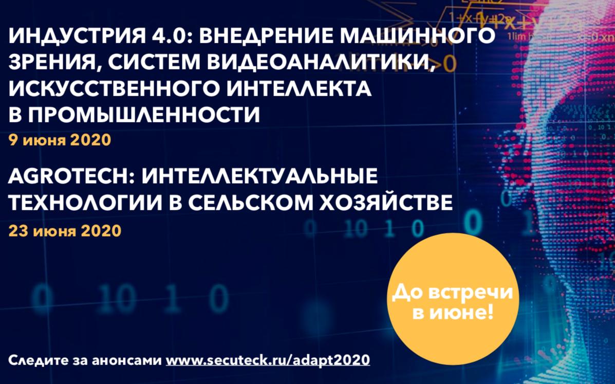 Анонс конференций Secuteck ADAPT в июне 2020