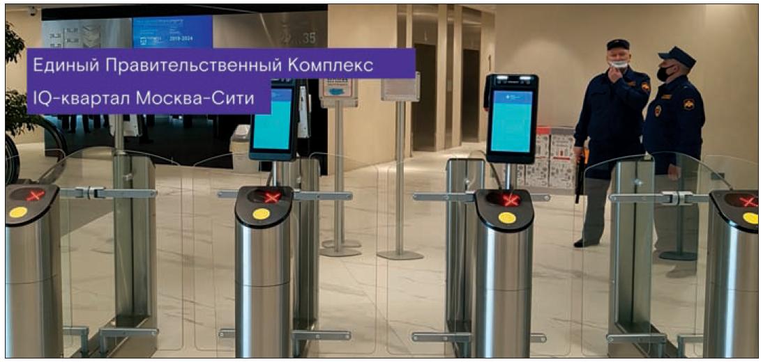 Вход в Единый правительственный комплекс в IQ-квартале Москва-Сити