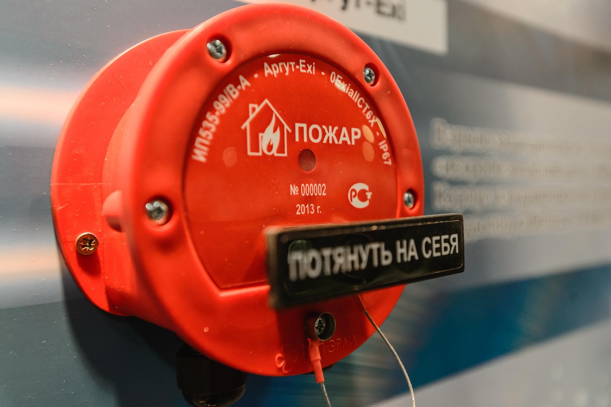 Актуальные вопросы в области пожарной безопасности: доступны материалы конференции