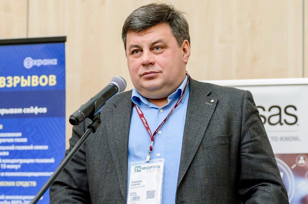 Андрей Новиков Сбербанк