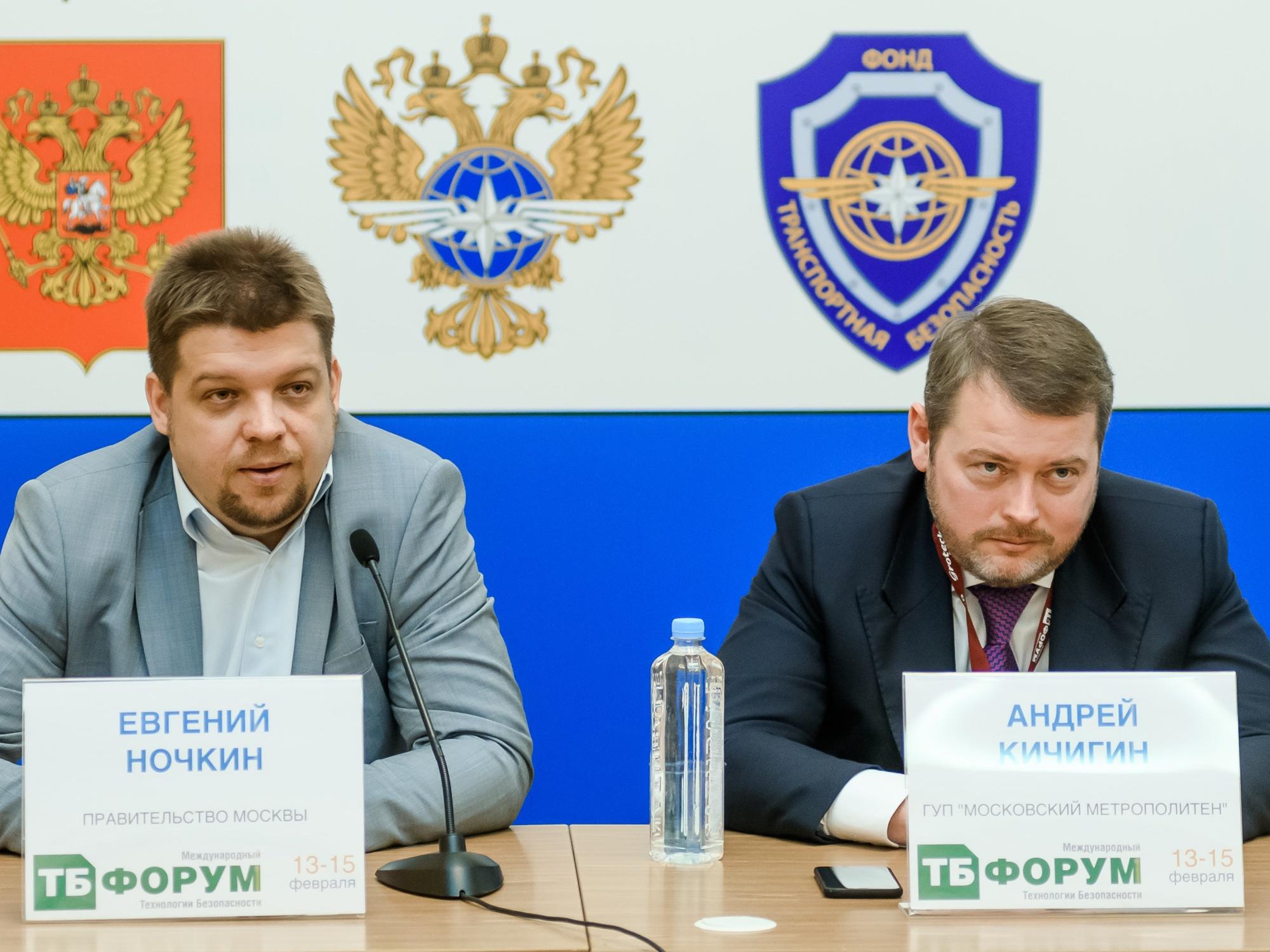 ГУП Московский метрополитен