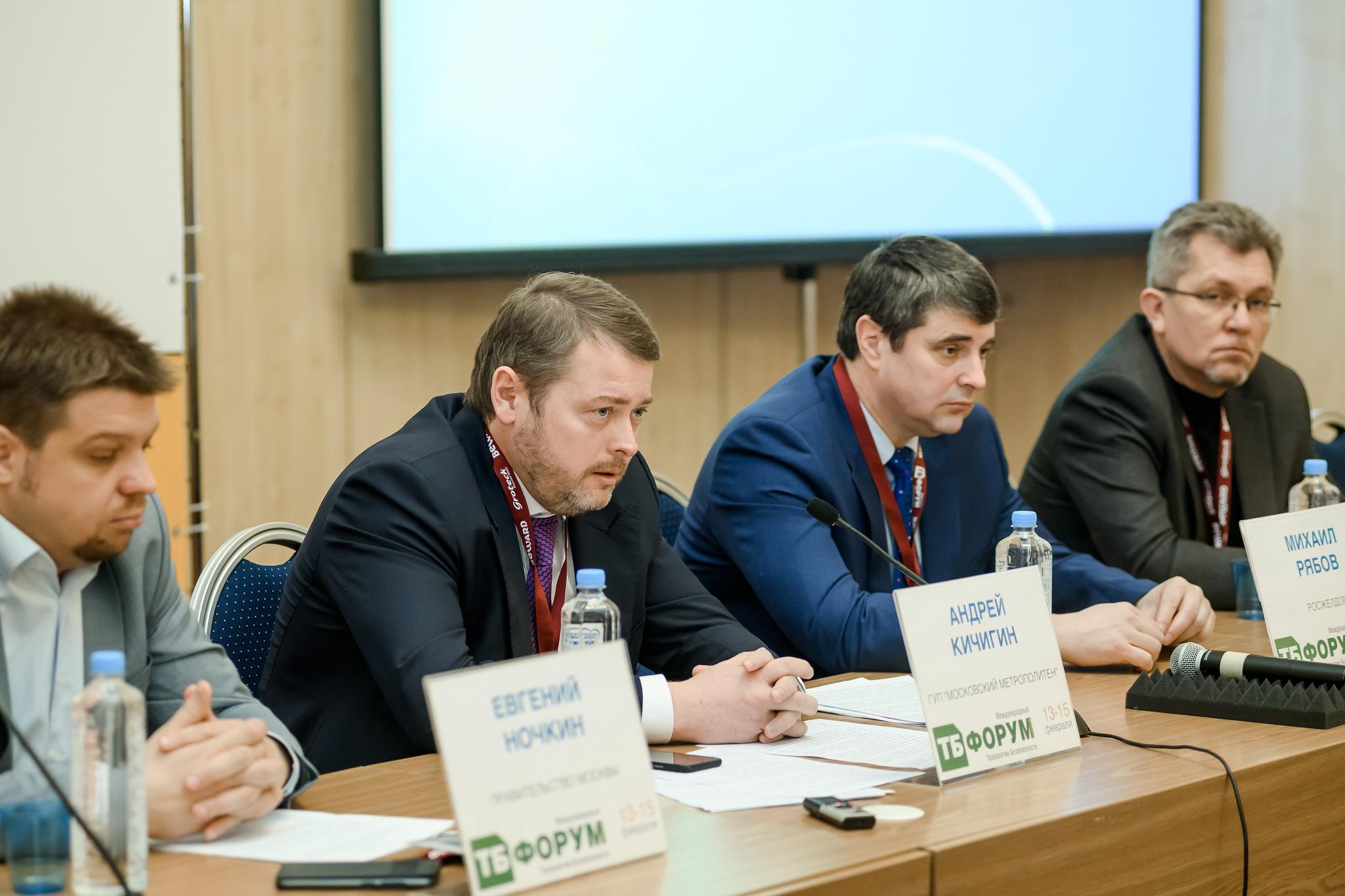 Участники ТБ Форума обсудят актуальные задачи по обеспечению безопасности и защищенности Московского метрополитена