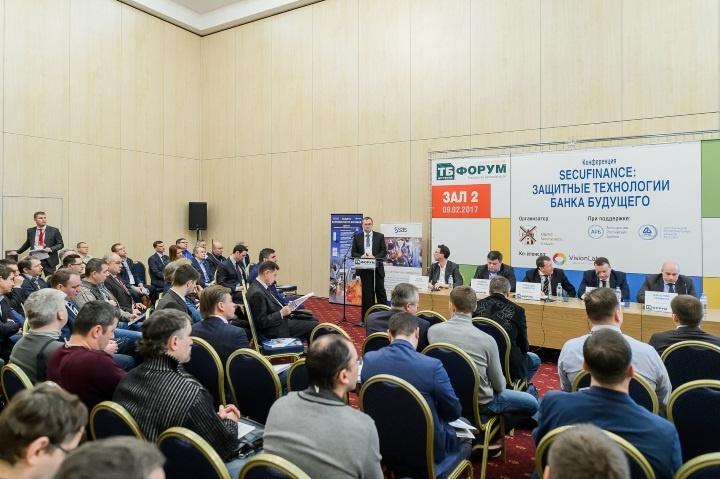 Конференция SecuFinance – в центре внимания экспертов по безопасности банков