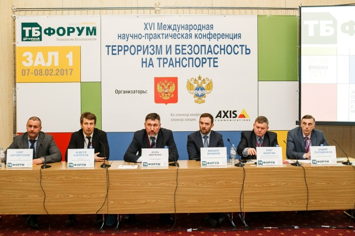 Оргкомитет конференции