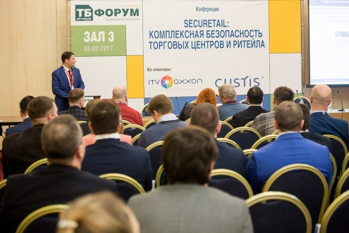 Директора по безопасности METRO Cash&Carry, М.Видео, Монетка представят лучшие практики на ТБ Форуме 2018